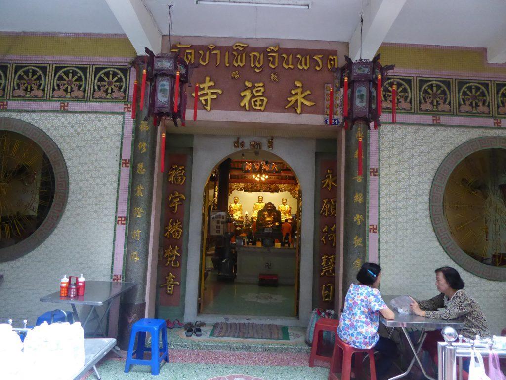 Temples in Bangkok. Wat Bampen Chine Prote in Chinatown, Bangkok, Thailand.
