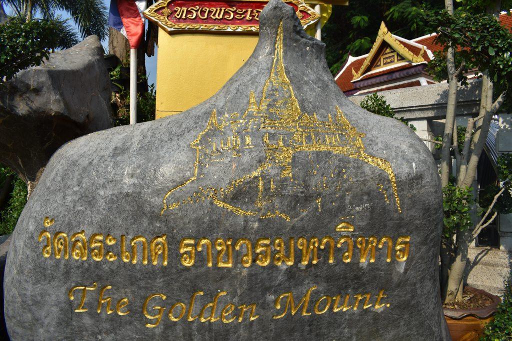 DSC 0578 1024x683 - Wat Saket (The Golden Mount)