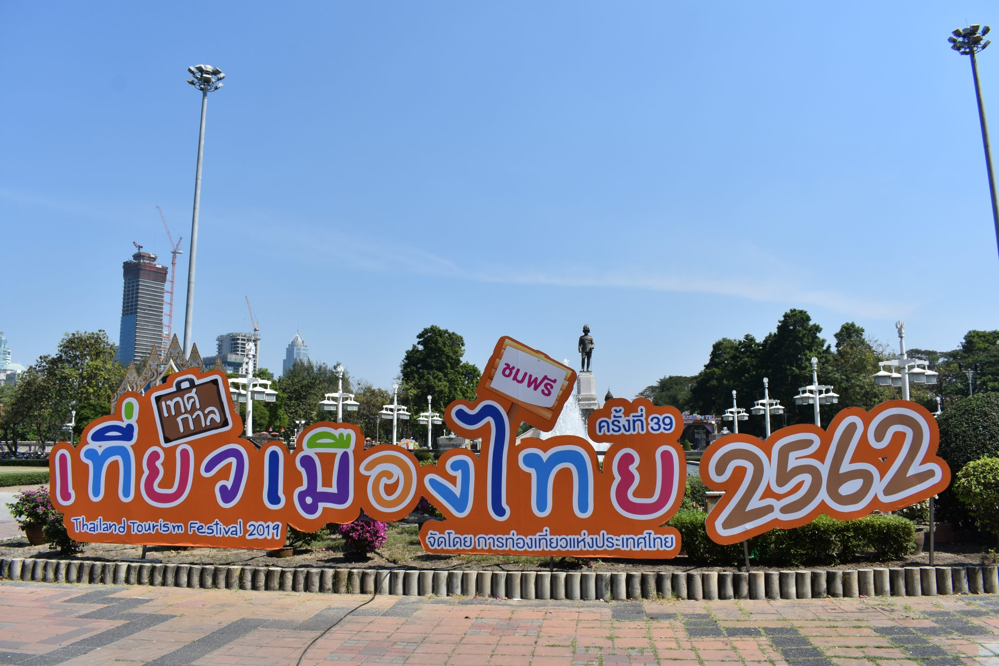 เทศกาลเที่ยวเมืองไทย 2562