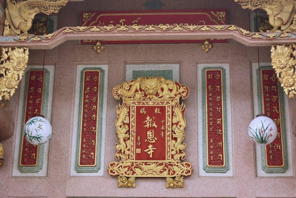 DSC 0503 e1596790256970 - Wat Poe Man Khunaram