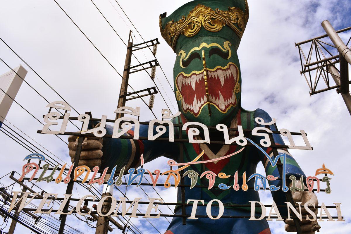 DSC 0245 e1562577564769 - Phi Ta Khon Festival 2020