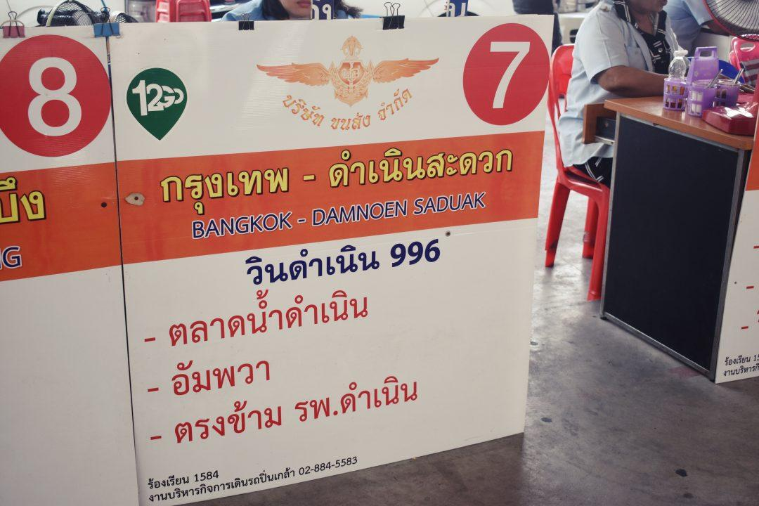 How to get to Damnoen Saduak Floating Market in Bangkok