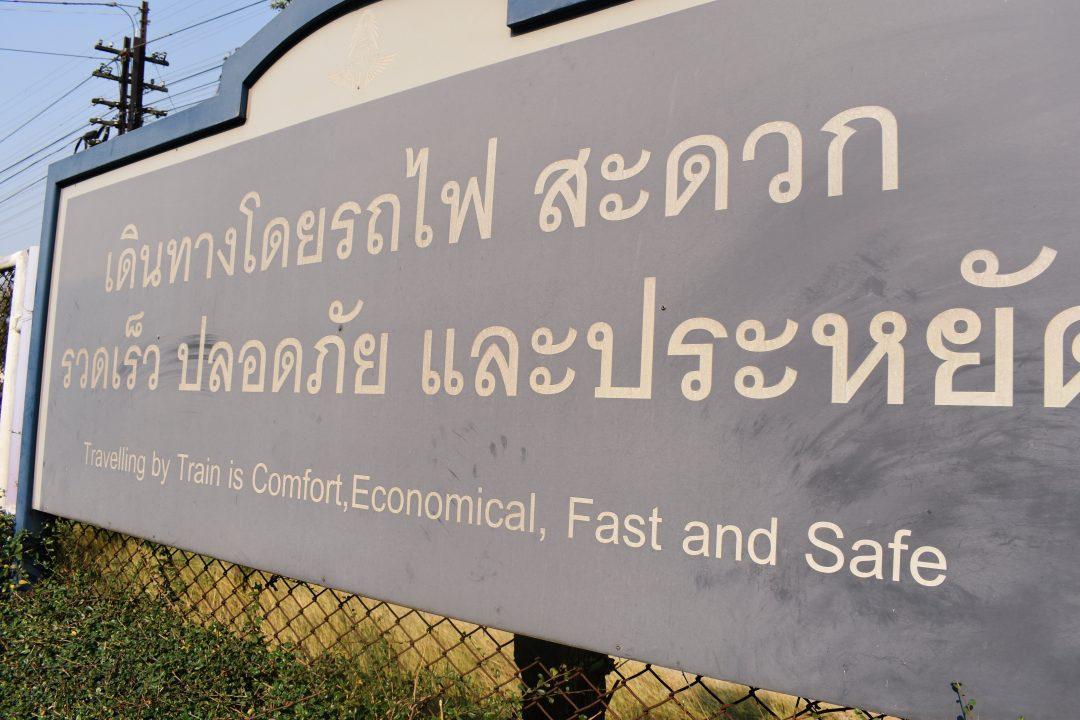 DSC 1135.90 e1571389946110 - Train Travel in Thailand