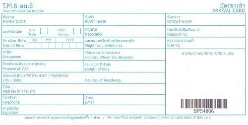 Thailand Arrival Card - Don Muang Airport
