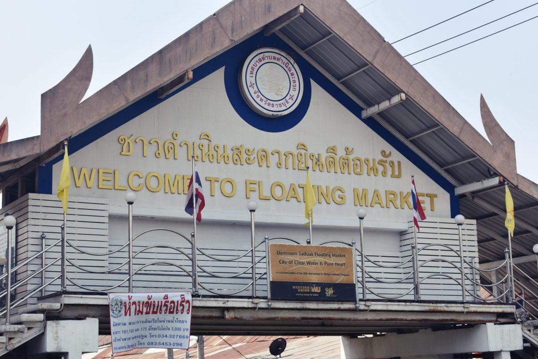 DSC 0810 1 scaled e1581411710862 - Damnoen-Saduak Floating Market